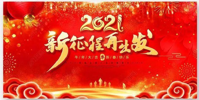 天盟网2021年春节假期服务公告(〔2021〕0208号)